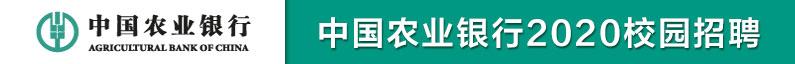 中國農業銀行股份有限公司