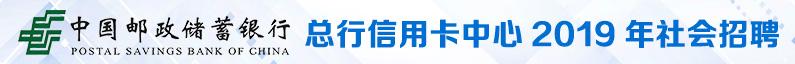 中國郵政儲蓄銀行股份有限公司